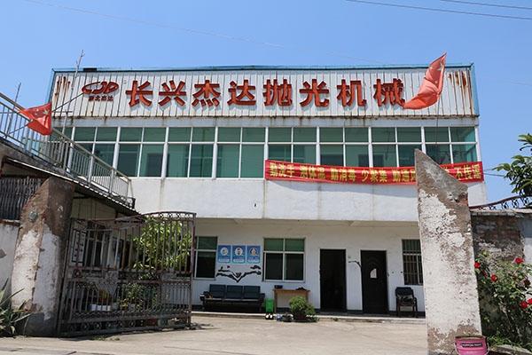 浙江湖州长兴杰达抛光机械设备材料厂欢迎您!